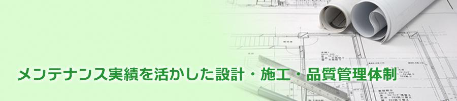 メンテナンス実績を活かした設計・施工・品質管理体制
