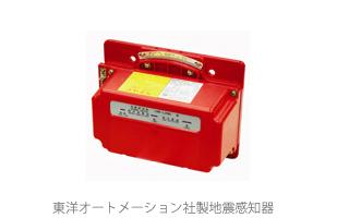地震感知システム